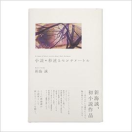 novel byousoku5cm