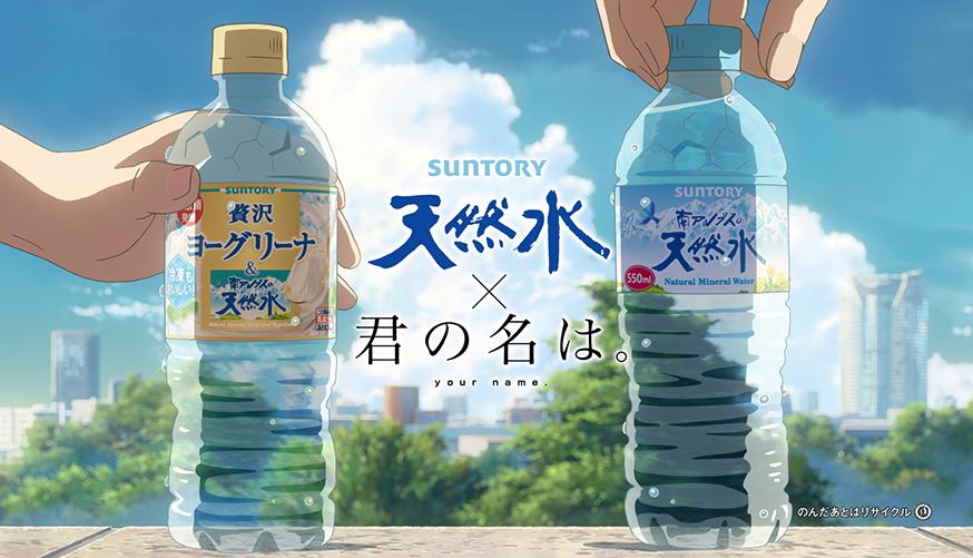 三得利天然水✕《你的名字。》合作CM