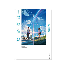 book_kiminona